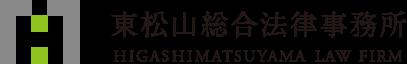 東松山総合法律事務所